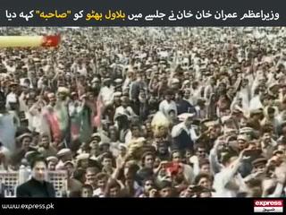"""وزیراعظم عمران خان خان نے جلسے میں بلاول بھٹو کو """"صاحبہ"""" کہہ دیا"""