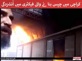 کراچی میں چپس بنا نے والی فیکٹری میں آتشزدگی
