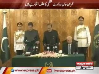 نومنتخب وزیراعظم عمران خان نے حلف اٹھا لیا