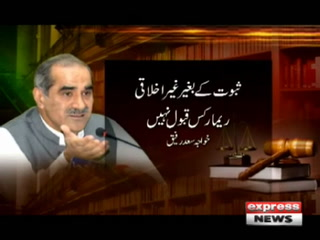 بغیر ثبوت کے غیراخلاقی ریمارکس قبول نہیں، سعد رفیق