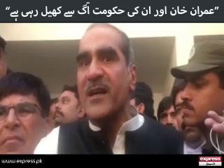 عمران خان اور ان کی حکومت آگ سے کھیل رہی ہے: سعد رفیق