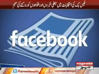 پاکستان میں انتخابات۔۔ فیس بک نے بھی میدان سجالیا