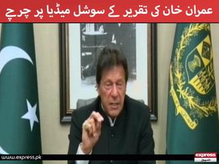 عمران خان کی تقریر کے سوشل میڈیا پر چرچے