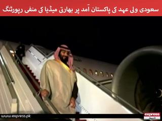 سعودی ولی عہد کی پاکستان آمد پر بھارتی میڈیا کی منفی رپورٹنگ