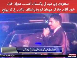 سعودی ولی عہد کی پاکستان آمد۔۔۔ عمران خان خود گاڑی چلا کر مہمان کو وزیراعظم ہاؤس لے کر پہنچے