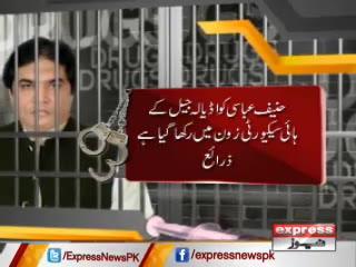 ایفی ڈرین کیس میں حنیف عباسی کو عمر قید کی سزا