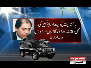 مسلم لیگ ن کے سابق سینیٹر کے ویئر ہاؤس سے 20 قیمتی گاڑیاں برآمد