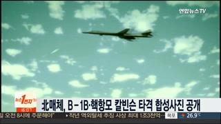 Pionyang reacciona al vuelo de aviones de EE.UU. cerca de sus fronteras