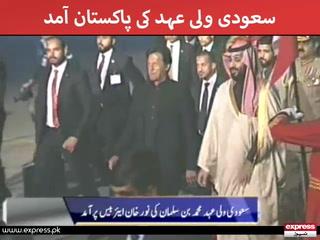 سعودی ولی عہد کی پاکستان آمد