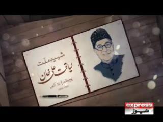 پاکستان کے پہلے وزیر اعظم لیاقت علی خان کا یوم شہادت