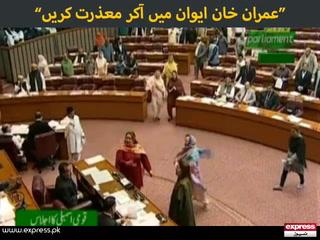 عمران خان ایوان میں آکر معذرت کریں، نفیسہ شاہ