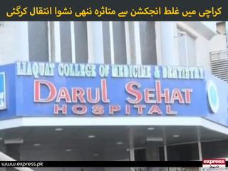 کراچی میں غلط انجکشن سے متاثرہ ننھی نشوا انتقال کرگئی