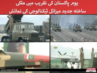 یوم پاکستان کی تقریب میں ملکی ساختہ جدید میزائل ٹیکنالوجی کی نمائش