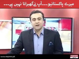 میرے پاکستانیو۔۔۔آپ نےگھبرانا نہیں ہے۔۔۔