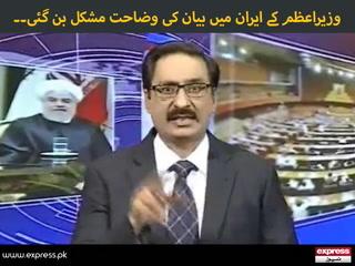 وزیراعظم کے ایران میں بیان کی وضاحت مشکل بن گئی۔۔