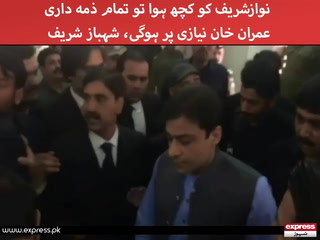 نوازشریف کو کچھ ہوا تو تمام ذمہ داری عمران خان نیازی پر ہوگی، شہباز شریف
