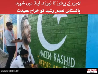 لاہور کے پینٹرز کا نیوزی لینڈ میں شہید پاکستانی نعیم رشید کو خراج عقیدت