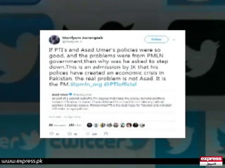 اسد عمر کو وزیر خزانہ کے عہدے سے ہٹانے پر اپوزیشن کا ردعمل