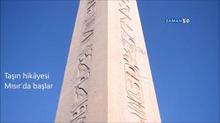 Şehrin Hikayesi - Firavunun zafer anıtı: Dikilitaş