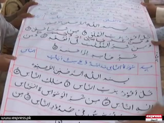 سبحان اللہ ماشاءاللہ ۔۔۔ فیصل آباد کے خطاط نے 3125 فٹ طویل قرآن مجید کا نسخہ تیار کر لیا