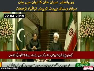 وزیراعظم عمران خان کا ایران میں بیان سیاق وسباق سےہٹ کرپیش کیاگیا، ترجمان