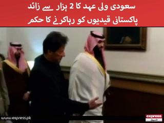 سعودی ولی عہد کا 2 ہزار سے زائد پاکستانی قیدیوں کو رہاکرنے کا حکم