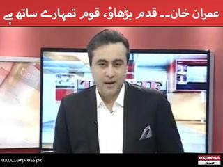 عمران خان۔۔ قدم بڑھاؤ، قوم تمہارے ساتھ ہے