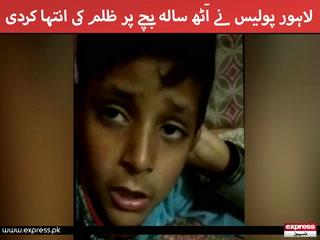 نئے پنجاب میں پولیس نے 8 سالہ بچے پر ظلم کے پہاڑ توڑ دیئے