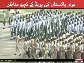 یوم پاکستان کی پریڈ کے کچھ مناظر