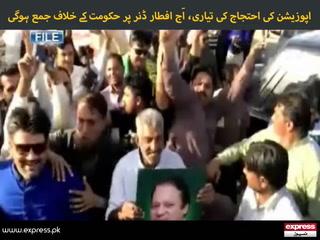 اپوزیشن کی احتجاج کی تیاری، آج افطار ڈنر پر حکومت کے خلاف جمع ہوگی