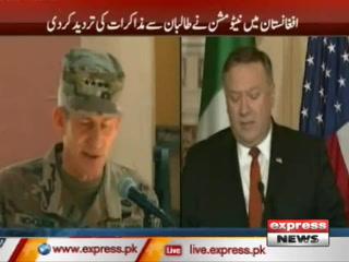 امریکی حکام کا افغان طالبان کے ساتھ براہ راست مذاکرات کا حکم