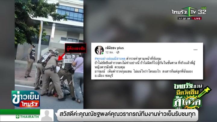 ตำรวจแจงเหตุ รุมจับหนุ่มเสพไอซ์ขัดขืนตรวจค้น!