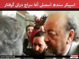 اسپیکر سندھ اسمبلی کی گرفتاری پر پی پی پی اور مسلم لیگ ن سر جوڑ کربیٹھ گئی