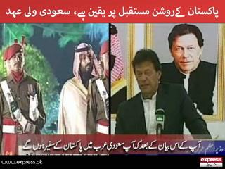 پاکستان کےروشن مستقبل پر یقین ہے، سعودی ولی عہد