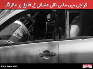 کراچی میں مفتی تقی عثمانی کے قافلے پر فائرنگ، 2 افراد جاں بحق