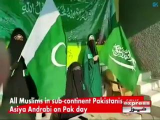 مقبوضہ کشمیر میں بھی یوم پاکستان کا اہتمام