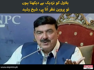 وزیراعظم کا بلاول کو صاحبہ کہنا کوئی بڑی بات نہیں، شیخ رشید