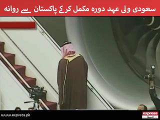 سعودی ولی عہد دورہ مکمل کرکے پاکستان سے روانہ