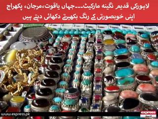 لاہورکی قدیم نگینہ مارکیٹ۔۔۔جہاں یاقوت،مرجان، پکھراج اپنی خوبصورتی کے رنگ بکھیرتے دکھائی دیتے ہیں