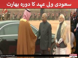 سعودی ولی عہد کا دورہ بھارت؛ مودی سرکار پاکستان کے خلاف حمایت حاصل کرنے میں ناکام
