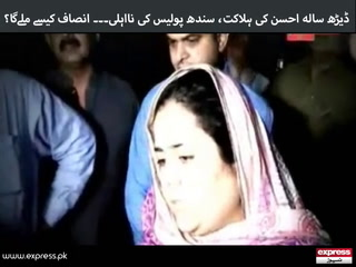 ڈیڑھ سالہ احسن کی ہلاکت۔۔۔ سندھ پولیس کی نااہلی۔۔۔ انصاف کیسے ملےگا؟