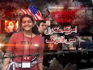 امریکی اسکول میں فائرنگ سے پاکستانی طالبہ سبیکاعزیزشیخ سمیت 10 افراد ہلاک