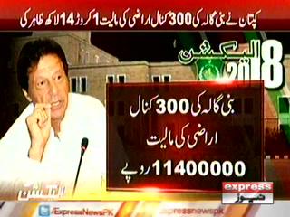 عمران خان کتنی جائیداد کے مالک اور ان کے اکاؤنٹ میں کتنے پیسے ہیں ؟