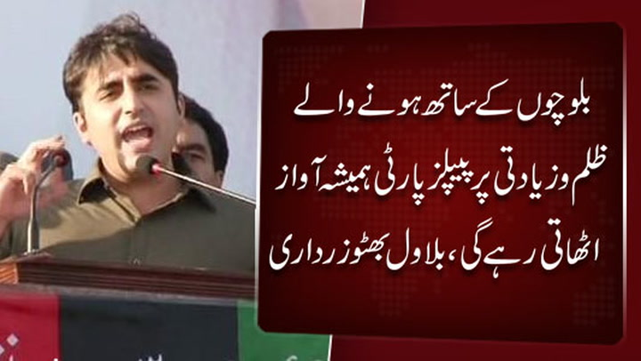 PPP will always raise voice for the injustices done with Baluch people: Bilawal Bhutto