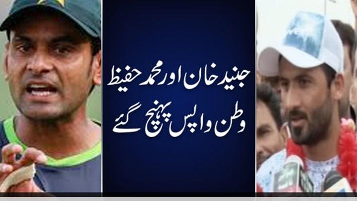 Muhammad Hafeez, Junaid Khan return home after Champions Trophy triumph