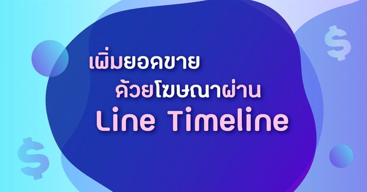 เพิ่มยอดขายด้วยการโฆษณาผ่าน Line Timeline