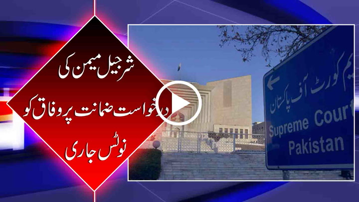 SC issues notice to the federal government over the bail petition of Sherjeel Memon