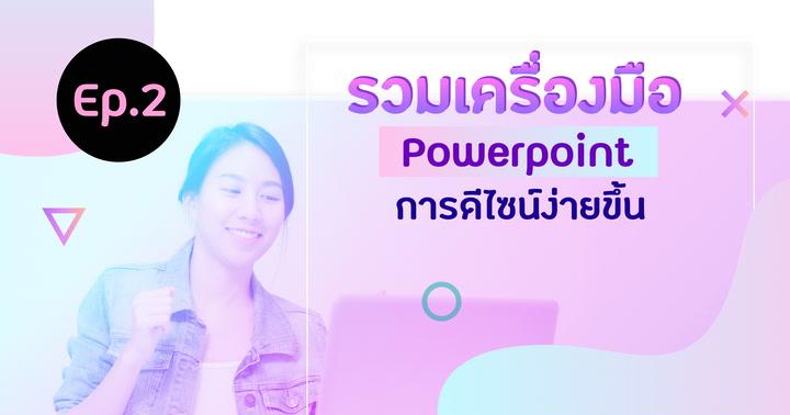 รวมเครื่องมือลับใน Powerpoint ที่ช่วยให้การดีไซน์ง่ายขึ้น