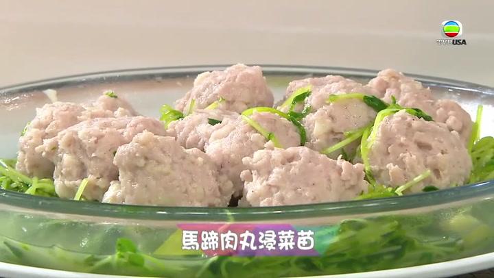 馬蹄肉丸浸菜苗