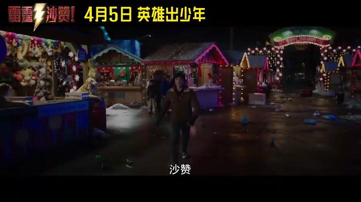 Chinese Trailer